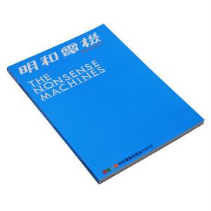 明和電機 全製品カタログ