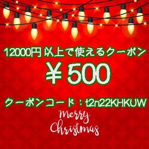 ¥500,¥700,¥1000,¥1500,¥2000 12月31日まで使えるクーポン