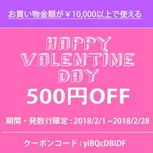 valentine day ¥500 ¥700 ¥1000 クーポン