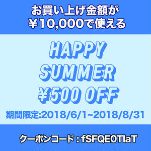 HAPPY SUMMER クーポン ¥500OFF
