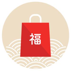★福袋①★(1万円相当)