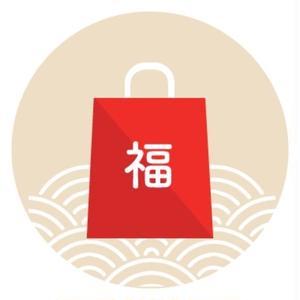 ★福袋③★(2万円相当)