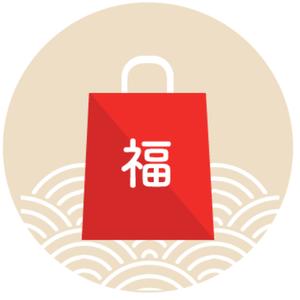 ★福袋②★(1万5千円相当)