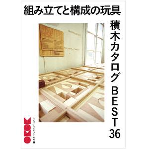 組み立てと構成の玩具 積木カタログBEST36
