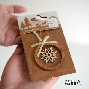 【クリスマス】オーナメント 木製オーナメント雪の結晶 各種