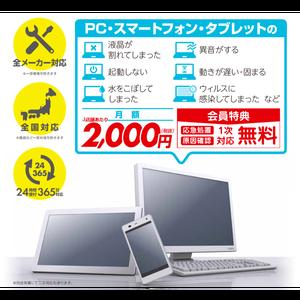 【紹介】PCモバイル駆けつけサービス