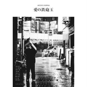 TORIOTOKO 「愛の鉄砲玉」 DVD