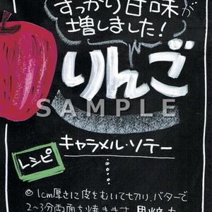 りんご(ソテー)
