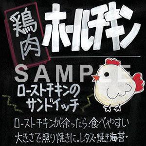 鶏肉 ホールチキン