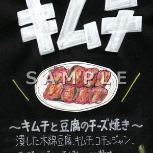 キムチ(チーズ焼き)
