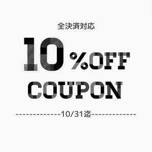 10%OFFクーポン※ご購入前に必ずご確認ください。