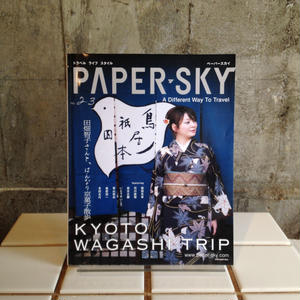 PAPERSKY #23 KYOTO Special Set