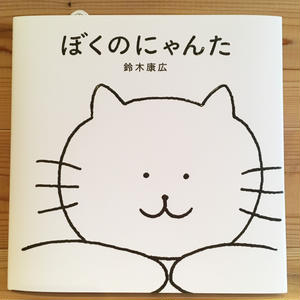 Yasuhiro Suzuki | 絵本『ぼくのにゃんた』
