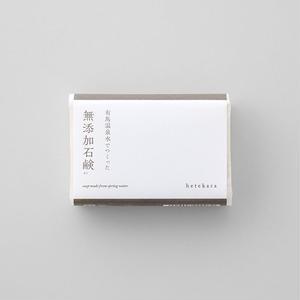 コトホギデザイン|hetekara 有馬温泉水からつくった無添加石鹸