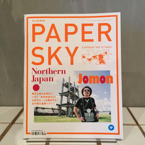 PAPERSKY #46 NORTHERN JAPAN | jomon special set