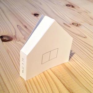 Yasuhiro Suzuki | パラパラハウス 窓の読書