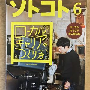 月刊 ソトコト2018年 6月号 ローカルキャリアのつくり方