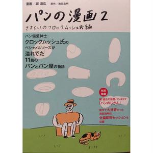 『パンの漫画2』漫画:堀道広/原作:池田浩明