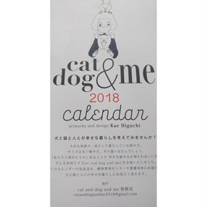 樋口佳絵カレンダー2018「cat dog & me」