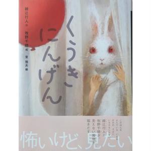 『くうきにんげん』綾辻行人文・牧野千穂絵
