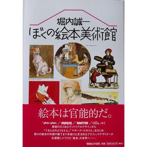 堀内誠一『ぼくの絵本美術館』