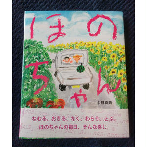 『ほのちゃん』中野真典