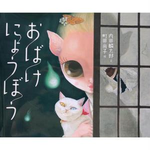 『おばけにょうぼう』内田麟太郎文・町田尚子絵