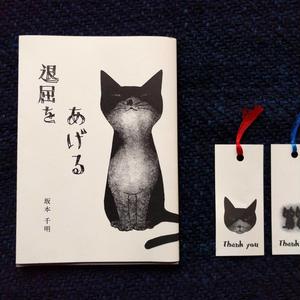 坂本千明『退屈をあげる』