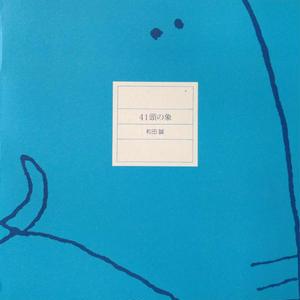 『41頭の象』和田誠(トムズボックス)