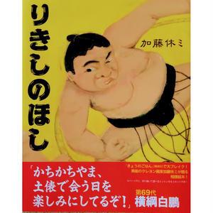 加藤休ミ『りきしのほし』