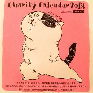 nowaki謹製:町田尚子チャリティーカレンダー