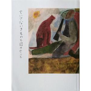 『ちいさないきものと日々のこと』(もりのこと文庫1)