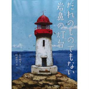 『だれのものでもない 岩鼻の灯台』山下明生文・町田尚子絵