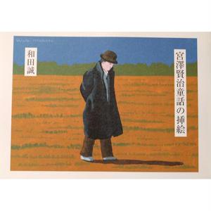 『宮沢賢治童話の挿絵』和田誠(トムズボックス)