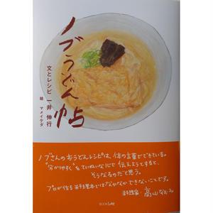 『ノブうどん帖』一井伸行著/マメイケダ 挿絵