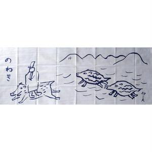 牧野伊三夫「いのしし」手拭い(紺)