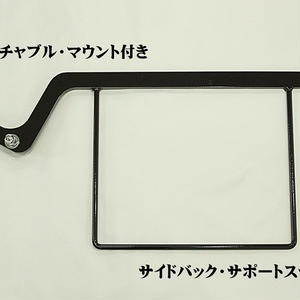 デタッチャブル・サイドバックステーKIT(ショートリヤフェンダー専用)