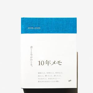 10年メモ(2018年版)ブルー