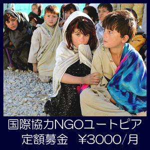 ユートピア定額募金 ¥3,000 UD0009