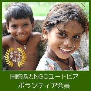 ユートピアメンバーシップ(ボランティア会員)UM0004