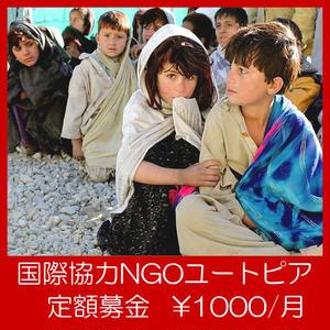 ユートピア定額募金 ¥1,000 UD0008