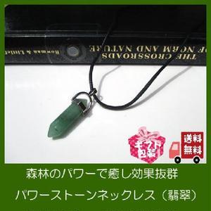 六角柱パワーストーンネックレス(翡翠)(アベンチュリン)U0058