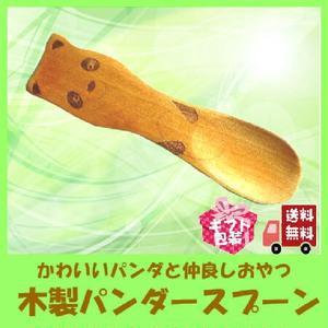 子供用木製パンダスプーン U0001