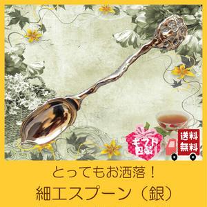 お洒落な細工スプーン(銀)U0016