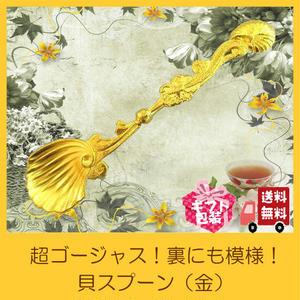 お洒落な貝殻スプーン(金)U0014