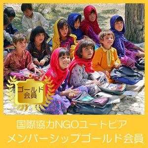 ユートピアメンバーシップ(ゴールド会員)UM0001