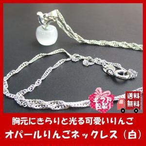 オパールりんごネックレス(白) U0062