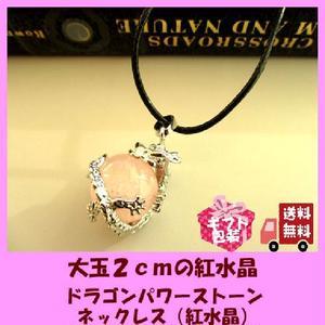 ドラゴンパワーストーンネックレス(紅水晶)U0006