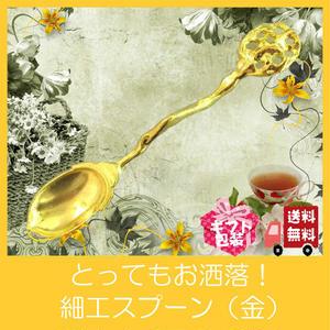 お洒落な細工スプーン(金)U0015