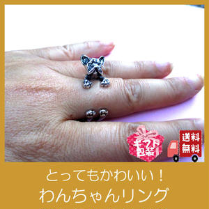 わんちゃんリング(シルバー)(11号)U0068